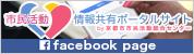 市民活動情報共有ポータルサイトFacebookページ