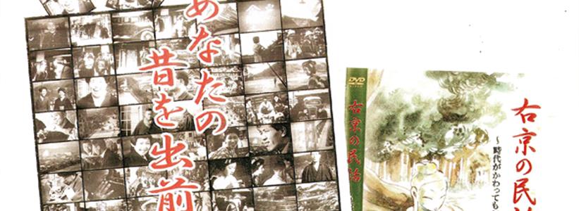 京都の文化を映像で記録する会提供の写真