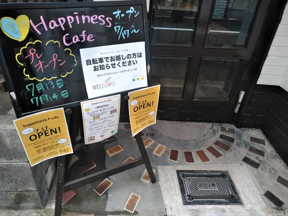 特定非営利活動法人 happiness提供の写真